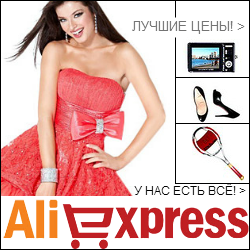Смело за покупками на Ali Express