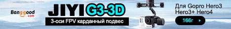 JIYI G3-3D 3-оси FPV карданный подвес для Gopro Hero3 + Hero4