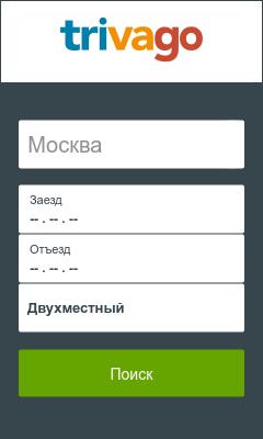 Заказ и бронирование мест в отелях РОССИИ